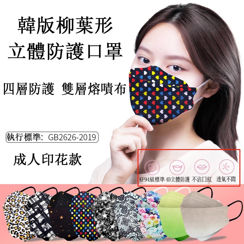 💚韓版KF94立體成人口罩 印花口罩 柳葉型 魚形口罩 魚型口罩 韓版不掉妝時尚成人口罩 透氣 彩色 造型口罩