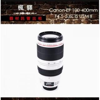 楓驛@租Canon EF 100-400mm F4.5-5.6L IS USM II |租鏡頭|租相機|租單眼|出租|台 臺北市
