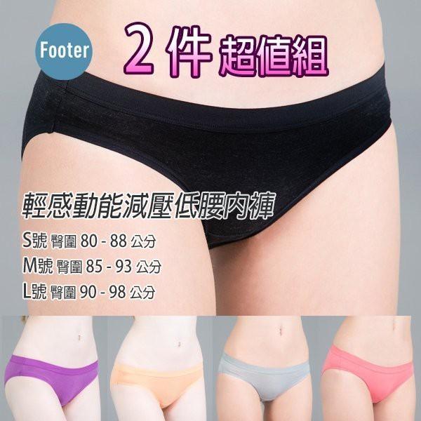 (只有M號原價480元買一送一)Footer輕感動能減壓低腰 女性內褲 賣2件原價960元,只要480元,等同買一送一