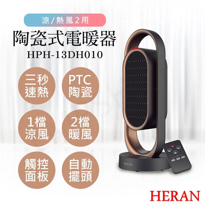 【非常離譜】禾聯HERAN PTC陶瓷式電暖器 HPH-13DH010