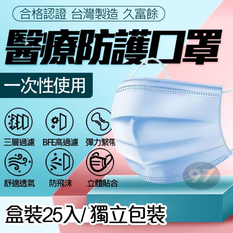 【久富餘醫療口罩】台灣製造醫用口罩 雙鋼印口罩醫療成人口罩 一次性 成人幼幼 小朋友口罩 醫療口罩 立體口罩 兒童口罩