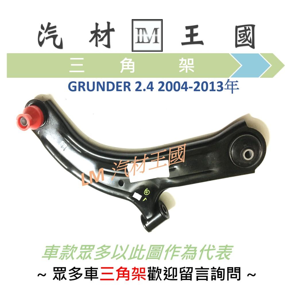 【LM汽材王國】 三角架 GRUNDER 2.4 2004-2013年 三腳架 左 右 總成 三菱