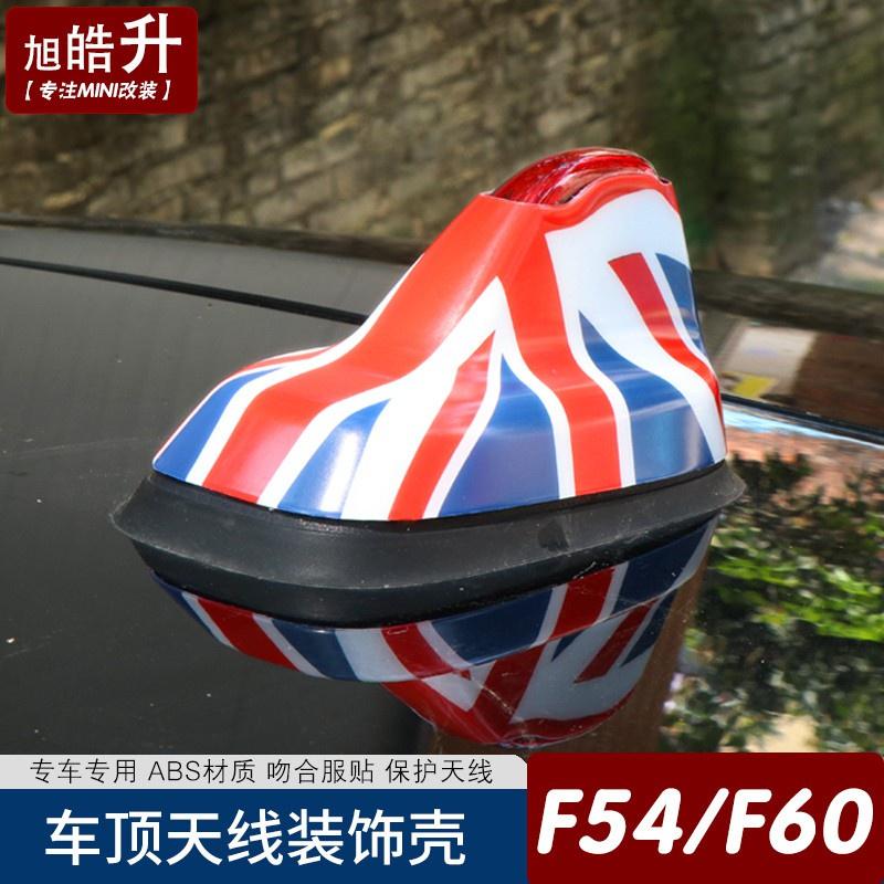 oo寶馬迷你mini cooper F54F60車頂天線裝飾貼殼米字旗改裝貼/蝦站車品