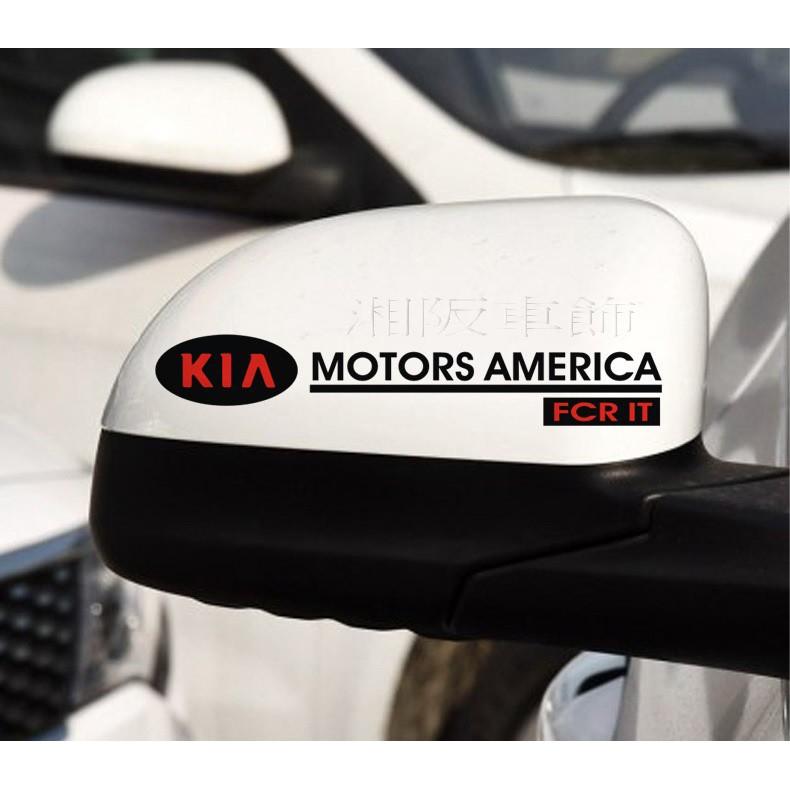 【湘阪車飾】 起亞 KIA MOTORS AMERICA 後照/後視鏡貼 Soul/Sportage/Carens