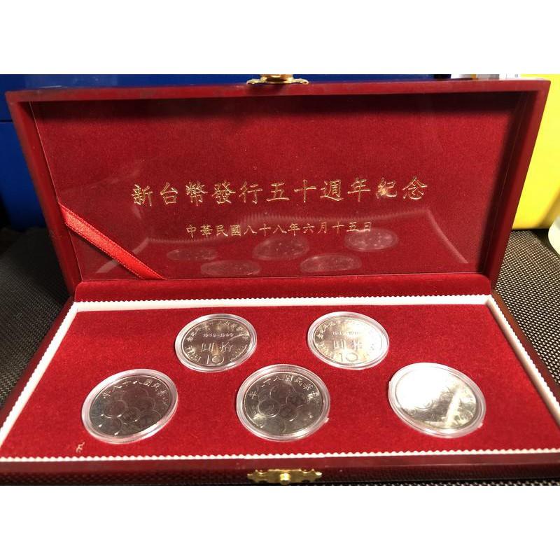 八十八年新台幣發行50週年套裝硬幣組+塑膠鈔1枚以上全新 88年郵寄運40