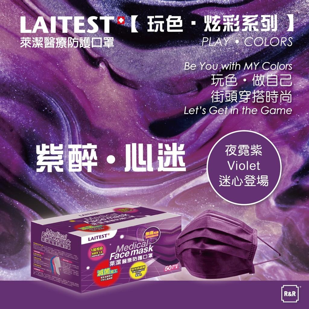 醫療級 國家隊 萊潔 夜霓紫 R&R 萊禮生醫 Laitest x 台灣國際生醫 哈密瓜橘 限量套組 現貨 口罩