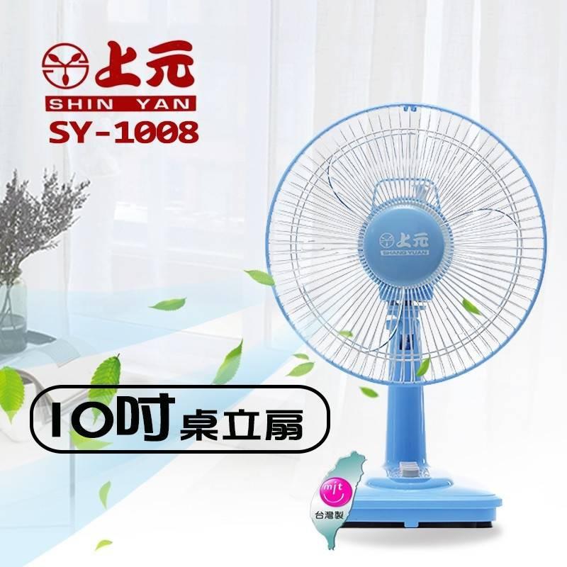SY-1008 上元牌 10吋風扇 桌扇 電風扇 涼風扇 行動風扇
