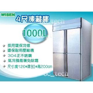 【全發餐飲設備】WISEN 1000L四門上冷凍下冷藏凍庫/ 雙門/ 6門不銹鋼冰箱/ 冷凍櫃 新北市