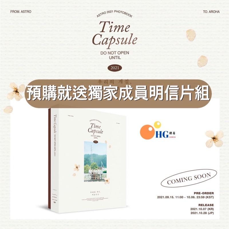 韓居🇰🇷預購 ASTRO - 2021 PHOTOBOOK 'TIME CAPSULE' 寫真書