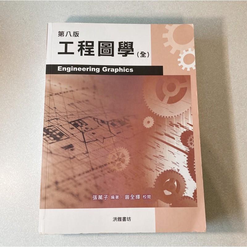 工程圖學 第八版 洪雅書坊 張萬子 圖學 工業設計 家具設計