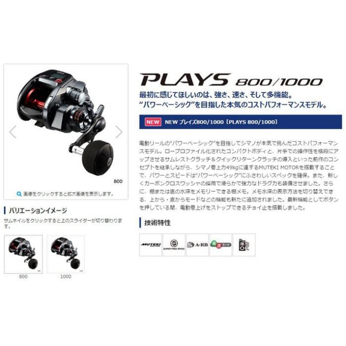 【新竹民揚】 SHIMANO 電捲 2017 PLAYS 800 / 1000 船釣 電動捲線器