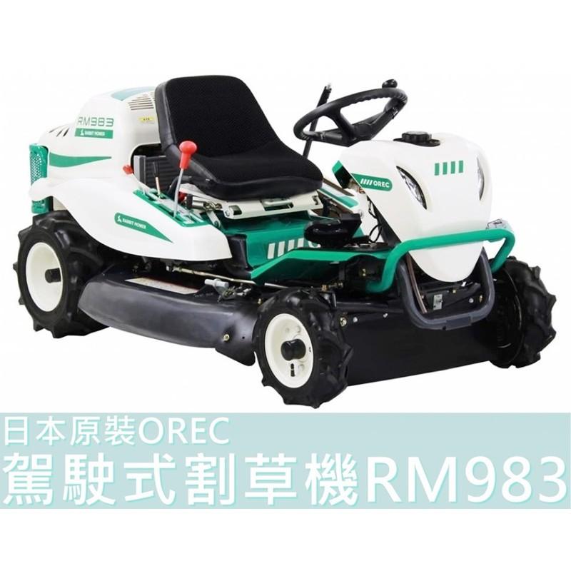 【花蓮源利】日本原裝 OREC 駕駛式割草機 RM983 新款割幅975mm KAWASAKI馬力22HP RM983F