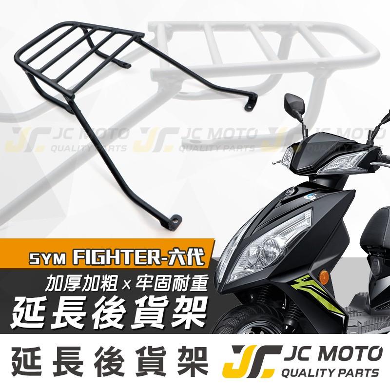 【JC-MOTO】 FT6 後貨架 外送架 載貨架 加強型支架 穩固 耐用 可搭配 行李箱 大平台 FIGHTER-六代