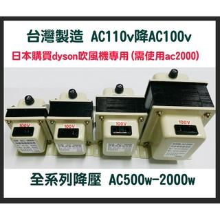 日本電器AC110V降100V DYSON吹風機/ 水波爐/ WII/ 降壓器  變壓器 台灣製造(AC-500 2000) 台北市