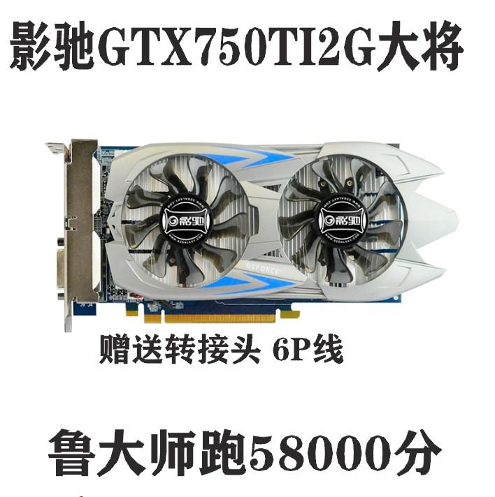 影馳GTX750TI 2G大將秒華碩技嘉微星760 660 950 960獨立顯卡