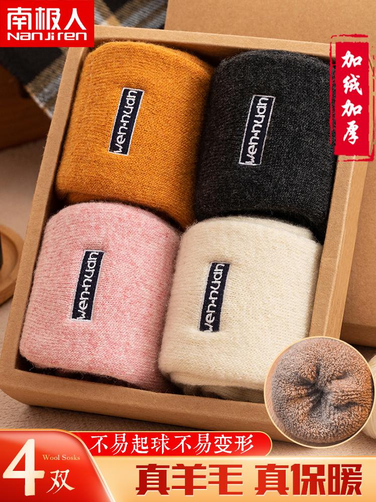 ✔純色中筒襪✔⏩ 南極人冬女士羊毛襪加絨加厚保暖防寒長襪純色日系毛圈襪中筒襪MT