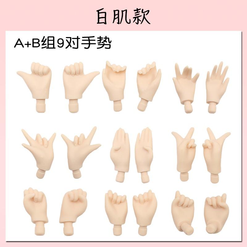 ICY小布娃娃 Azone S體 19關節體手組手勢 白肌普肌黑肌手組