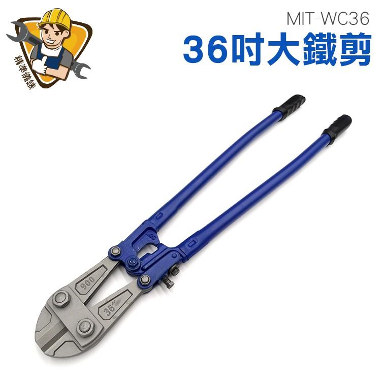 大鐵剪 破壞剪 36吋 剪切能力12mm 蛇頭剪 鐵線剪 鐵絲剪 鐵皮剪刀 MIT-WC36 精準儀錶