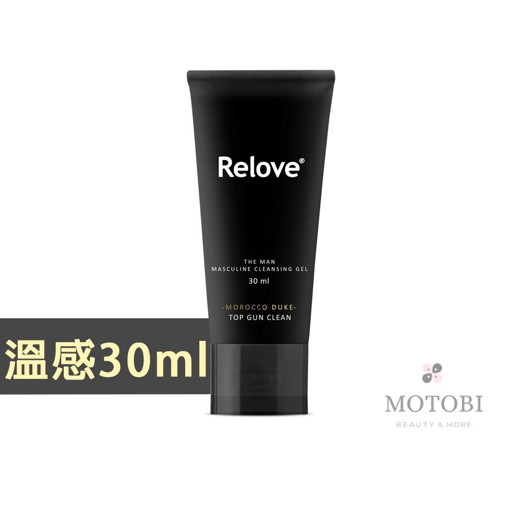 Relove 男性私密潔淨凝露(溫感) 旅行體驗瓶30ml 法比歐代言