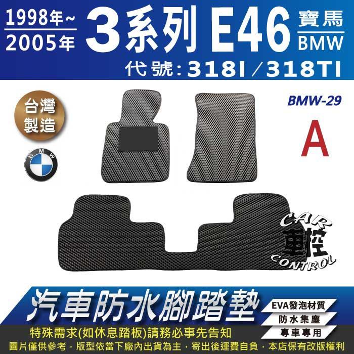 1998年~05年 3Series E46 318I 318TI 寶馬 BMW 汽車防水腳踏墊地墊海馬蜂巢蜂窩卡固全包圍