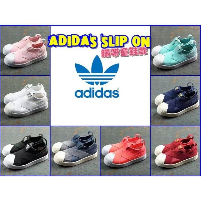~樂購海外購~ADIDAS SLIP ON 繃帶鞋 童鞋款 懶人鞋 超Q 多款配色 8色