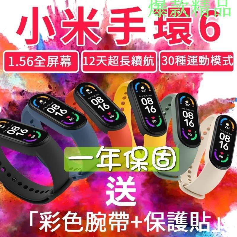 小米手環6  血氧檢測  一年保固  標準版 繁體中文 小米原廠 小米正品