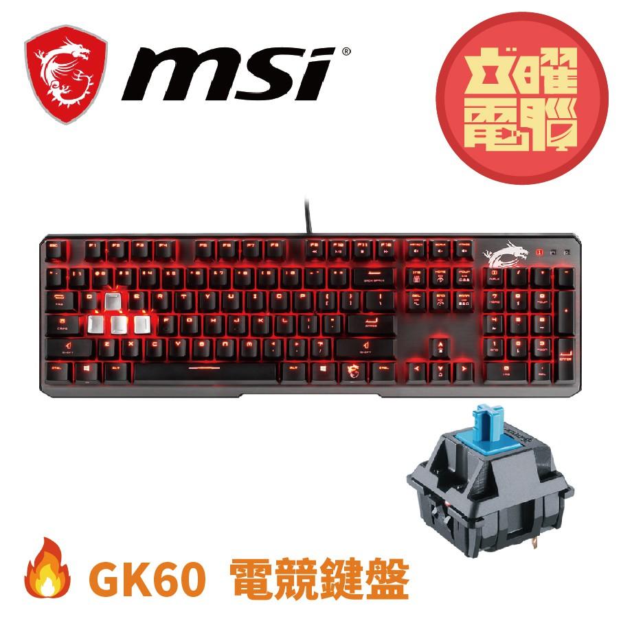微星 Vigor GK60 CL TC 機械鍵盤 Cherry MX 青軸