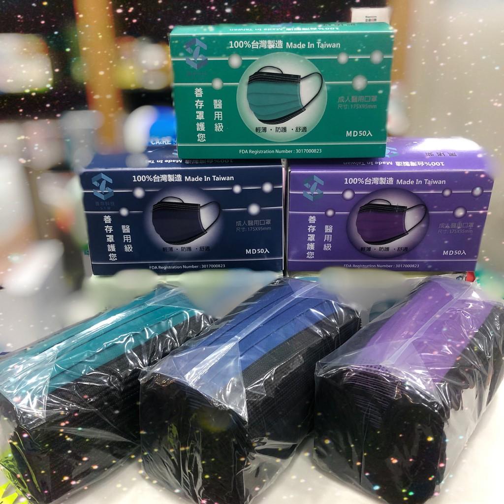 【善存】☆成人☆醫療口罩☆MIT☆口罩☆撞色系列☆撞色紫☆撞色綠☆撞色藍☆MD雙鋼印☆