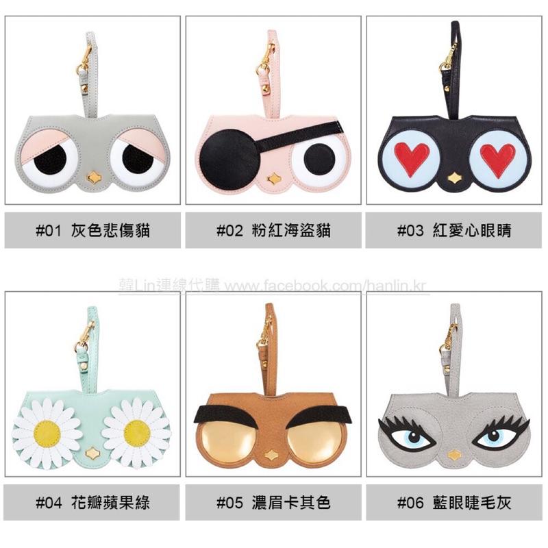 德國ANY DI 墨鏡包 太陽眼鏡包 時尚眼鏡包 包包吊飾