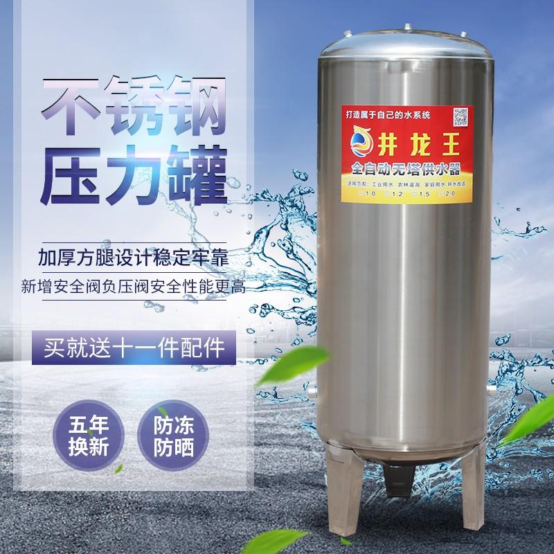 無塔供水器 家用不銹鋼壓力罐 全自動自來H水井水增壓水泵 儲水箱水塔 不鏽鋼水塔
