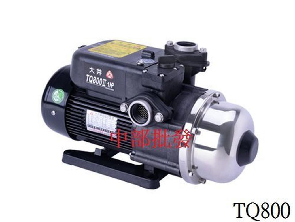 『中部批發』免運 大井 TQ800B 1HP TS800B 塑鋼穩壓機 電子式穩壓機 加壓機 塑鋼穩壓機  (台灣製造)
