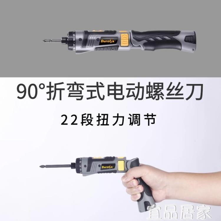 (現貨熱銷)電動螺絲刀 德克斯自動起子機充電式家用小型鋰電迷你電批便攜十字電動螺絲刀 免運