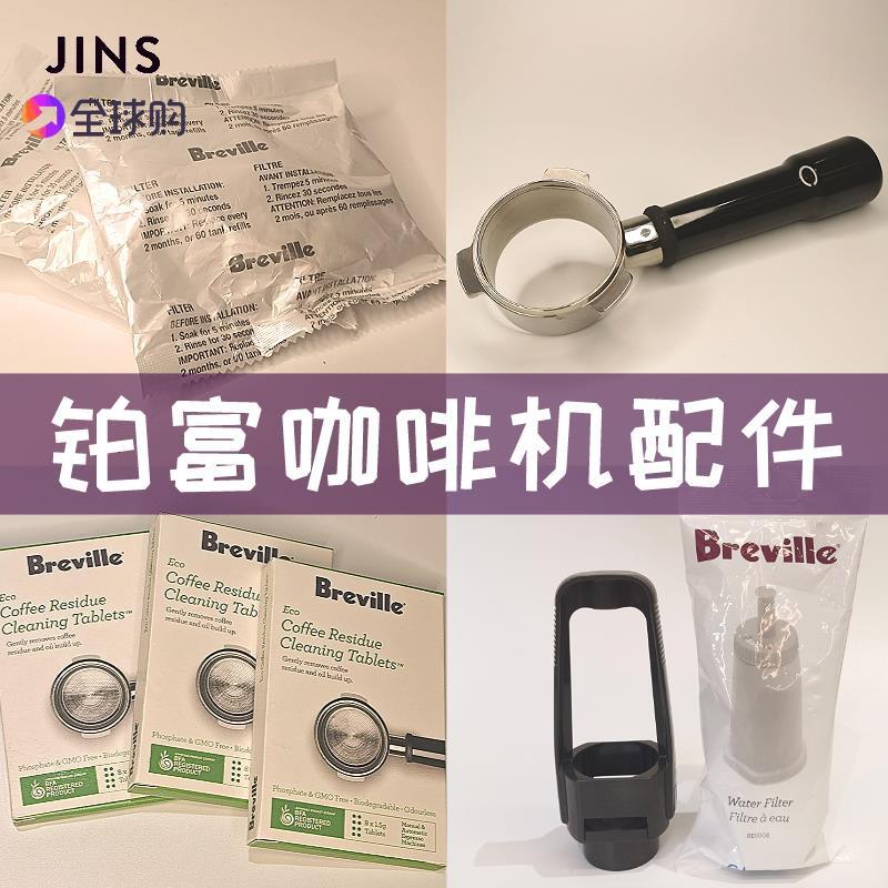 【LCF】breville/鉑富870/87