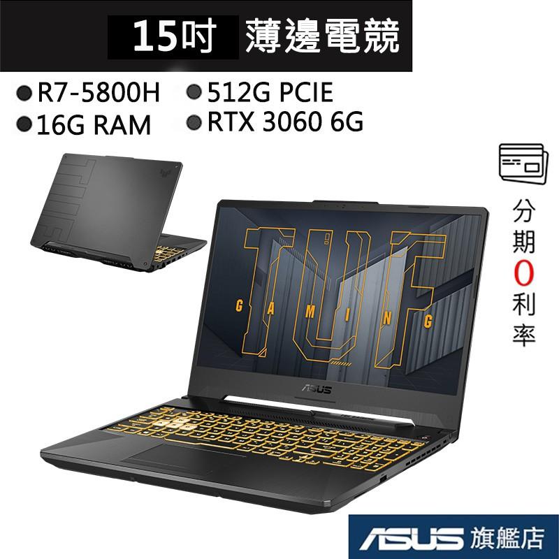 ASUS 華碩 TUF Gaming FA506 FA506QM-0032A5800H 15吋 筆電 灰
