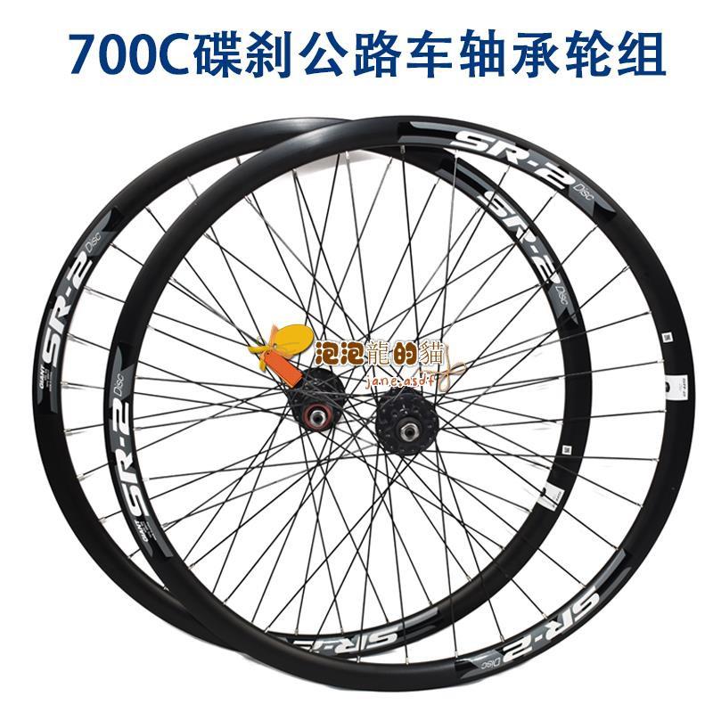 正品GIANT捷安特公路車碟剎輪組700C自行車輪轂總成SR2軸承前后輪