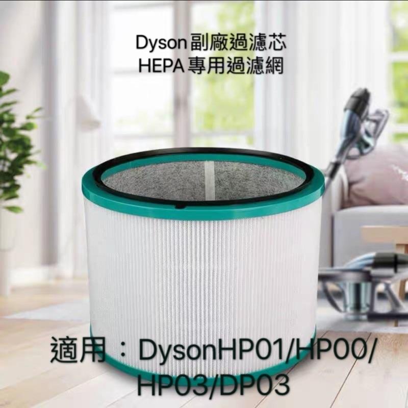 台灣 現貨免運 副廠戴森 Dyson HEPA高效能濾網 全系列 HP DP TP濾芯 空氣清淨機濾網