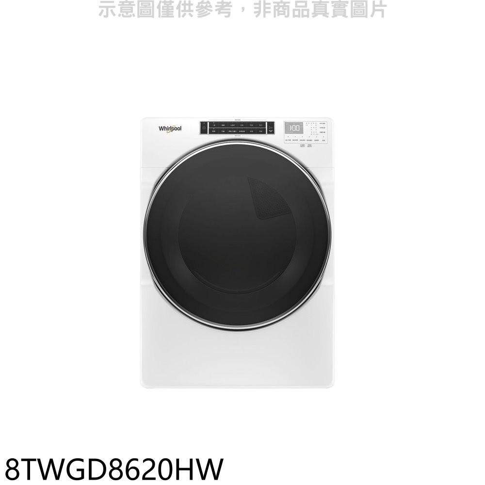 惠而浦【8TWGD8620HW】16公斤瓦斯型滾筒乾衣機 分12期0利率