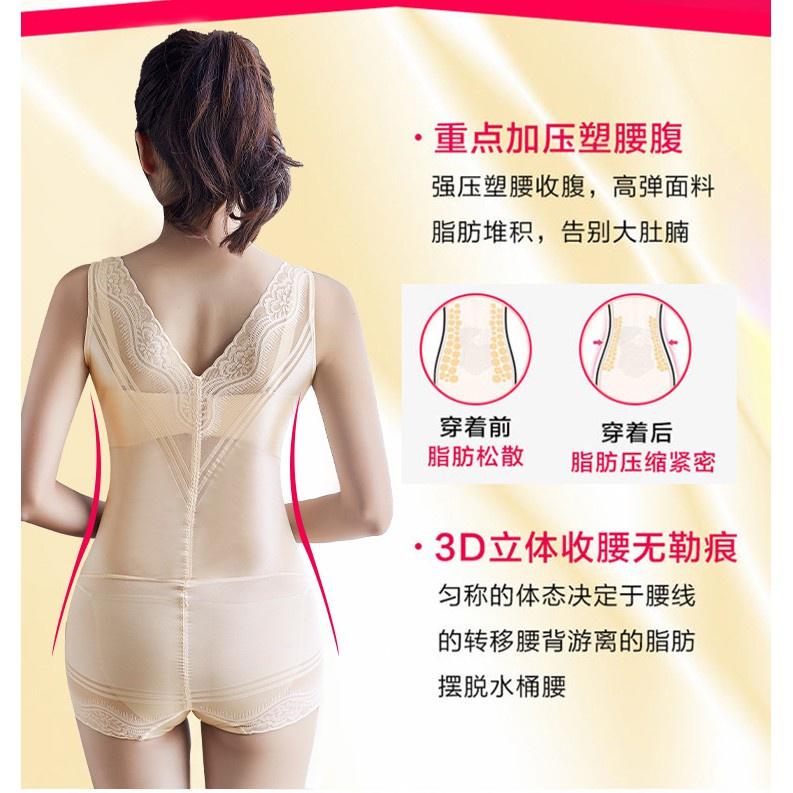 【美人計】美人3.0  連身衣 朔身衣 無痕 產後 束身內衣 女士連身塑身衣 蕾絲性感塑身馬甲  無袖束