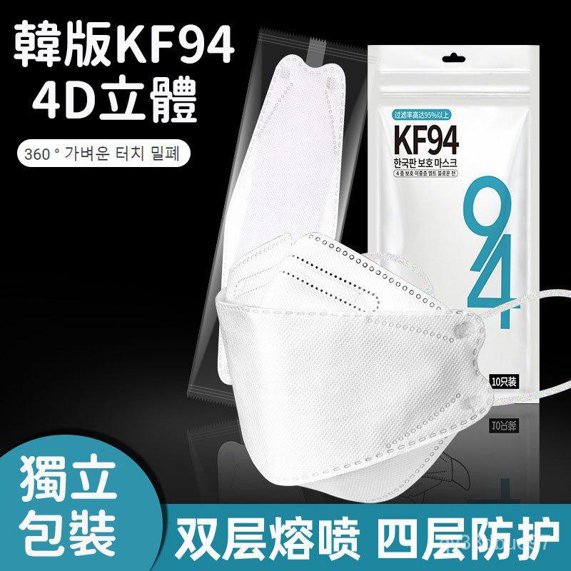 韓版KF94立體口罩 魚嘴型柳葉型口罩 魚型口罩 立體四層口罩 四層口罩 成人口罩 折疊口罩 KF94口罩 魚型口罩