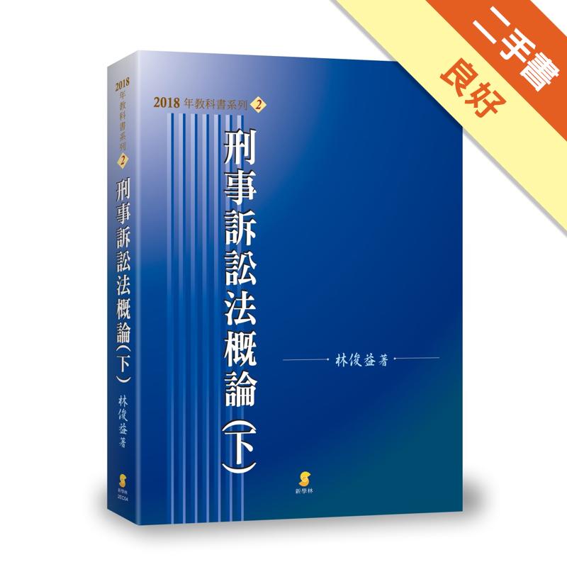刑事訴訟法概論(下) [二手書_良好] 2161
