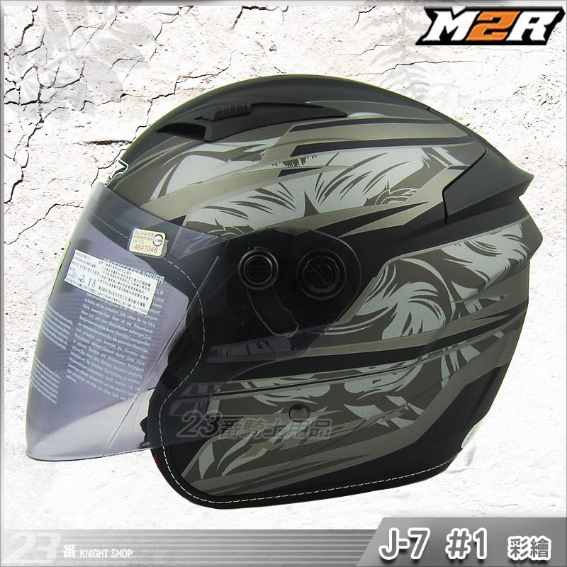 M2R 安全帽 M2R J-7 #1 消光黑/銀 J7 | 23番 半罩安全帽 大頭圍帽款 插扣式 3/4罩 輕量
