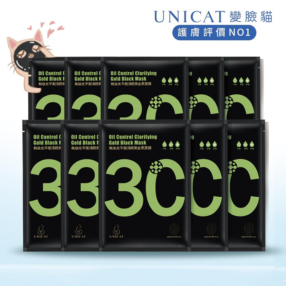 台灣現貨 當天出貨 UNICAT變臉貓 無油光平衡淨痘黃金黑面膜 10片優惠組