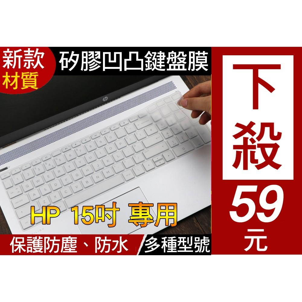 【矽膠凹凸材質】 HP 15s-du1019TX 15s-du1020TX 15.6吋 鍵盤套 鍵盤膜 鍵盤保護套