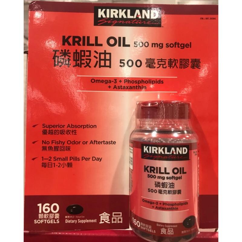Costco 好市多代購 科克蘭 Krill Oil 磷蝦油 500毫克軟膠囊 #242841 蝦紅素