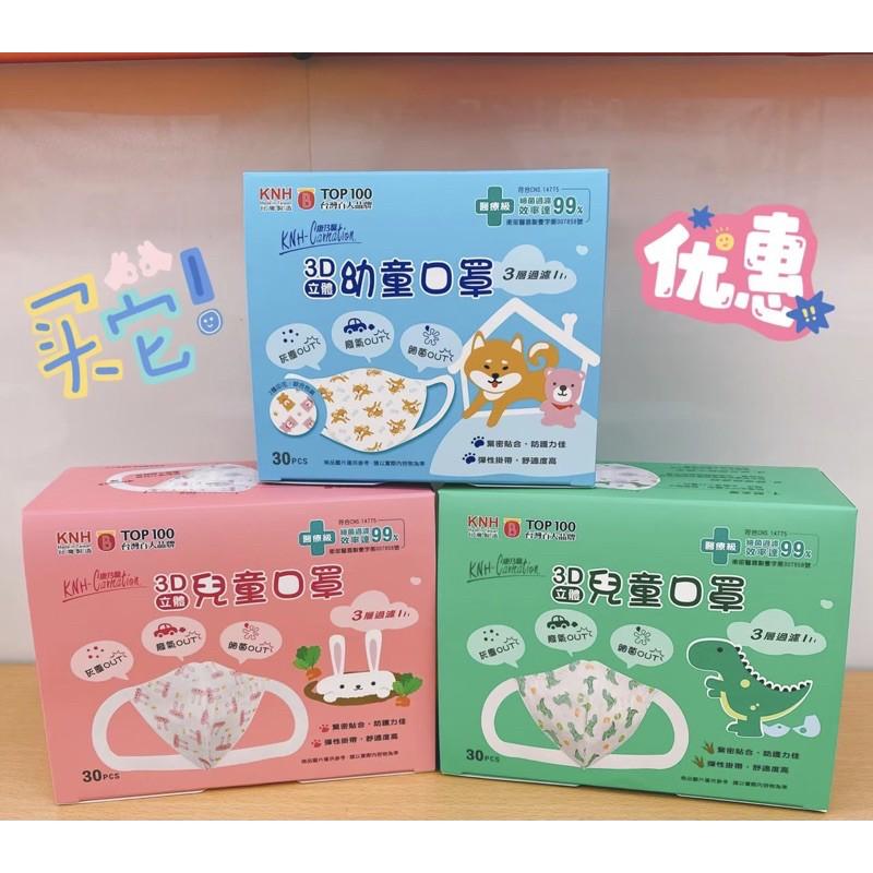 [現貨優惠賣完為止]台灣製 康乃馨 3D立體兒童口罩 30入 恐龍/兔子/柴柴