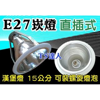 T5達人 E27崁燈促銷809直插式不帶玻 漢堡燈15公分I可裝螺旋燈泡23W 27W 28W LED燈泡 臺中市