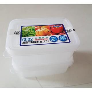 #含稅開發票#『KEYWAY G502 巧麗長型密封盒2入』可超取 聯府 保鮮盒 樂扣 副食品 0.26L 台南市