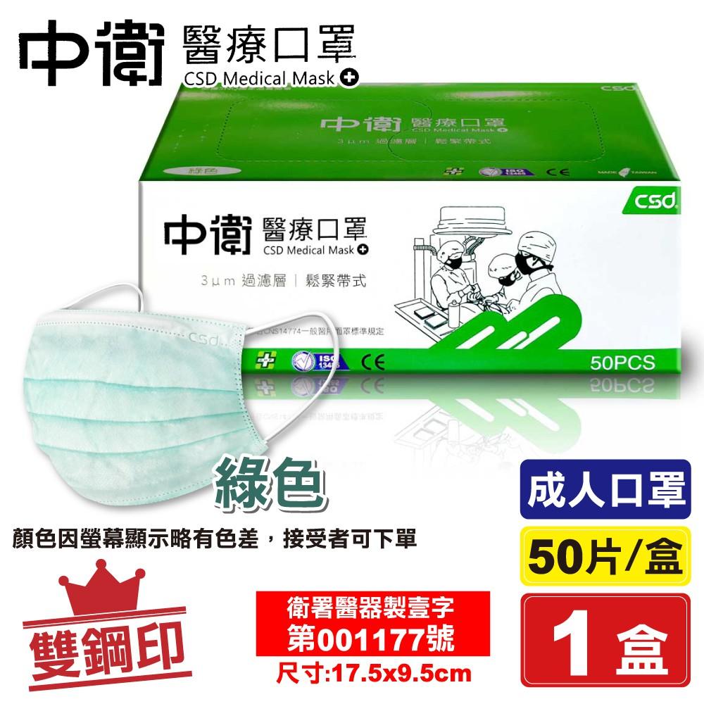 中衛 CSD 雙鋼印 醫療口罩 醫用口罩 成人口罩 (綠色) 50入/盒 (每人限購1盒) 【2016923】