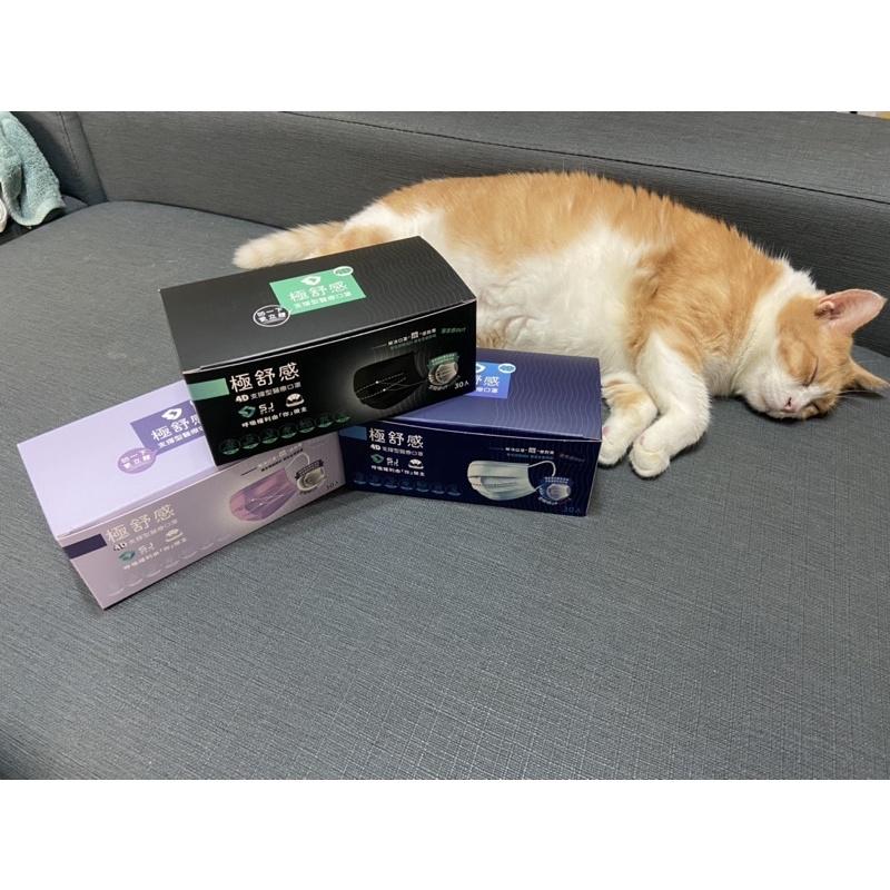 [預購]4D極舒感支撐型防疫口罩(一盒30片)透氣 防悶 貓咪非賣❤️ 大高雄地區可面交