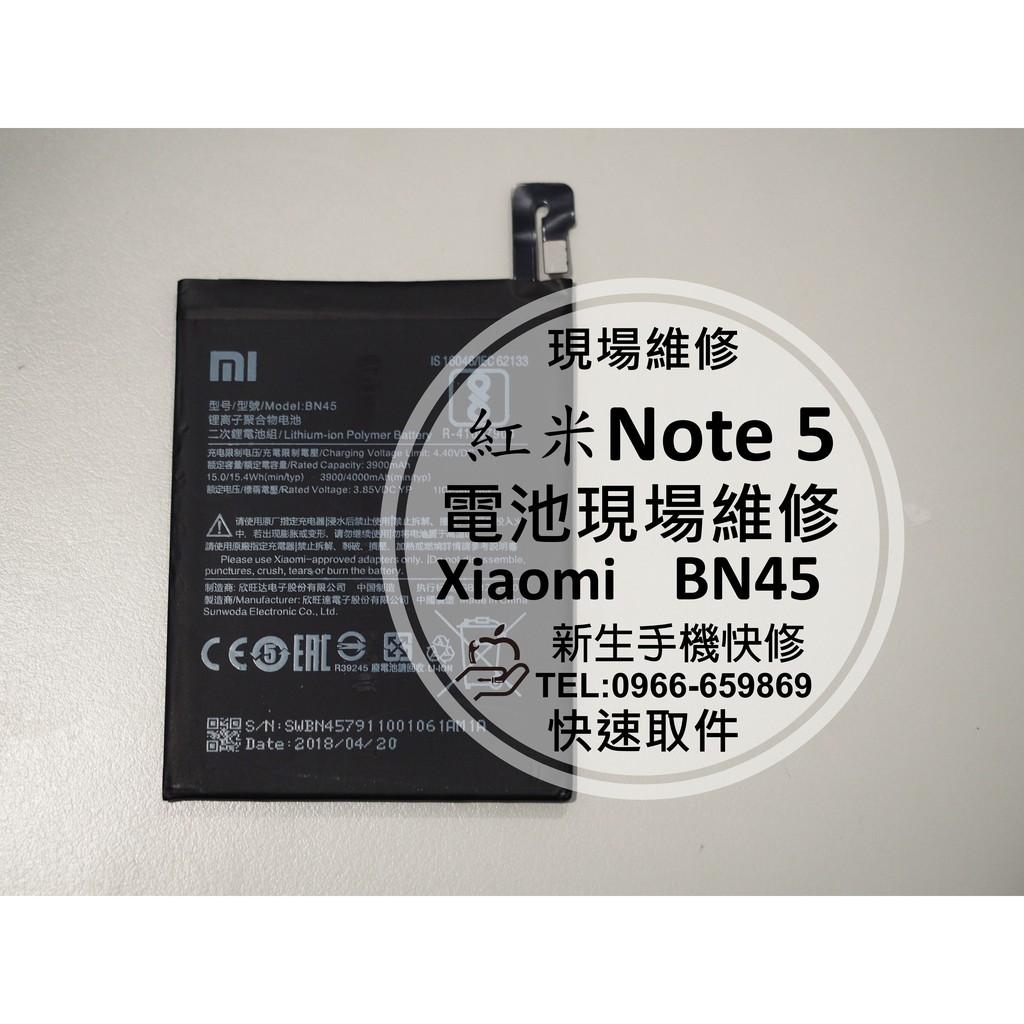 【新生手機快修】紅米Note5 全新內置電池 BN45 送拆機工具 電池膨脹 自動斷電 衰退閃退 耗電快 現場維修更換